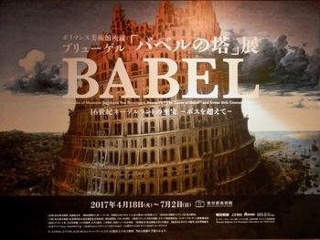Babel01.jpg
