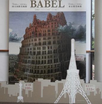 Babel03.jpg
