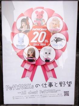 petworks20th_01.jpg
